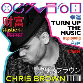 chris-brown-turn-up-the-music-e1327594048135